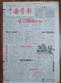 中国剪报,