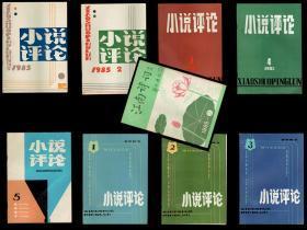 创刊号《小说评论》1985年1---5、1987年1--3 送85年《江南诗词》一本、《小说评论》内收茅奖作家路遥、陈忠实、贾平凹、霍达、张炜等文章或评论