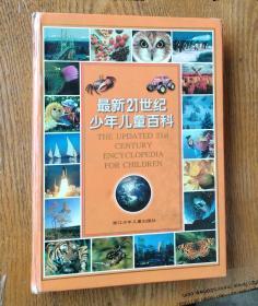 最新21世纪少年儿童百科(修订本)