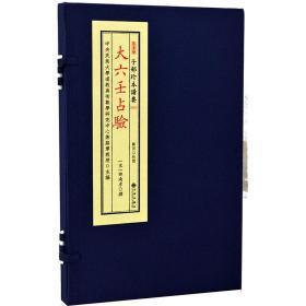 子部珍本备要第010种:大六壬占验 竖版繁体手工宣纸线装古籍周易易经哲学