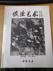 俊德艺术  王俊2015当代水墨作品集