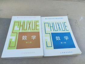 职工业余中等学校高中课本数学第一册 、第二册、有笔记整体完好书品相见图自荐!