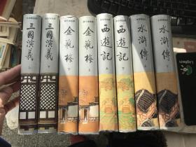 明代四大奇书 红楼梦上下、三国演义上下、 水浒传上下 、西游记上下 全八册