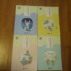 语文主题学习  三年级下册  全四本