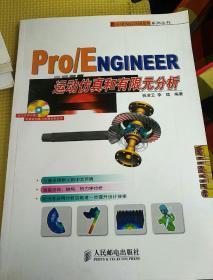 Pro/ENGINEER 运动仿真和有限元分析