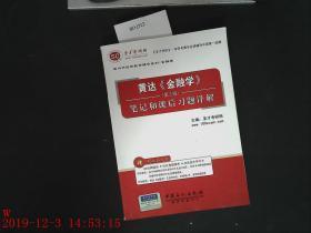 黄达金融学 笔记和课后习题详解 第3版