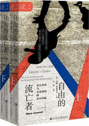 索恩丛书·自由的流亡者:永失美国与大英帝国的东山再起(套装全2册)