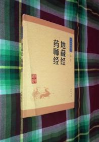 地藏经药师经——中华经典藏书