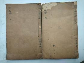 清代木刻本《时病论》共四册存2册卷三,四,五,六卷16开本