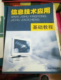 信息技术应用基础教程