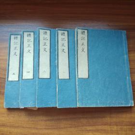 清中期   和刻本  《礼记正文》 5册全      宽政10年( 1798年 )