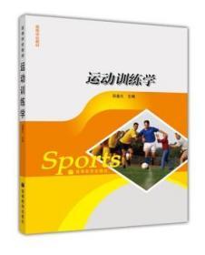 运动训练学 田麦久 9787040196733  2006年版