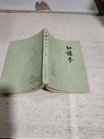 《红楼梦 (四)》人民文学出版社