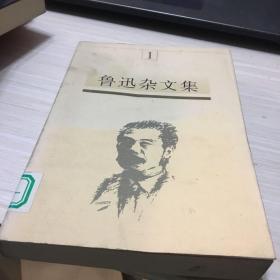 鲁迅杂文集(全五卷)