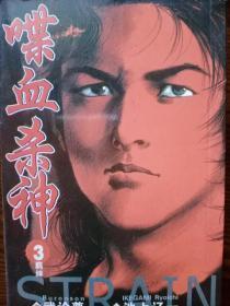 喋血杀神(5本全)