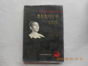 33683《粤剧艺术大师白驹荣》一版一印,仅印500册