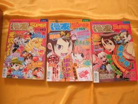 漫友super  少年S 166 169 193 (2008 4 /2008 5/2009 1)三册合售