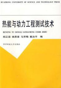 二手热能与动力工程测试技术 郑正泉 9787560925103 华中科技大学出版