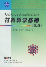 二手材料科学基础(第2版) 张联盟,黄学辉,宋晓岚著 9787562927570 武