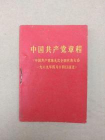 中国共产党章程【九大党章】(128开袖珍本) 孤本
