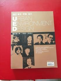 城市环境设计 我们这十年1999-2009