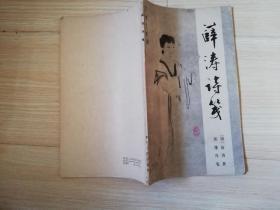 薛涛诗笺   张篷舟  八十年代老版       1981年一版一印