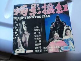 烛影摇红 电视连续剧 10碟VCD 有花屏 请看描述