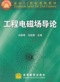 工程电磁场导论 冯慈璋 马西奎 9787040079883 高等教育出版社