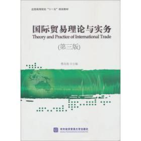 国际贸易理论与实务 第3版 傅龙海 对外经济贸易大学出版社 9787566305893