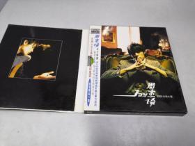 CD 周杰伦《叶惠美》2003全新大碟 附歌词册