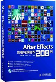 AfterEffects影视特效制作208例吉家进 阿吉 9787115280985