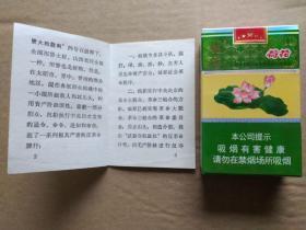 文革文件:《中国共产党中央委员会 布告》(128开袖珍本,线装,1969年出版印刷) 罕见孤本