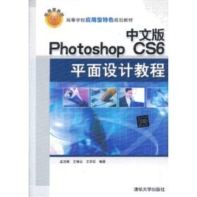 中文版PhotoshopCS6平面设计教程 孟克难 清华大学出版社 9787302324089