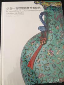 供御——宫廷瓷器及古董珍玩——中国嘉德2019春季拍卖会