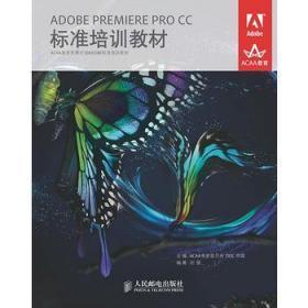 ADOBE PREMIERE PRO CC标准 刘强 人民邮电出版社 9787115356147