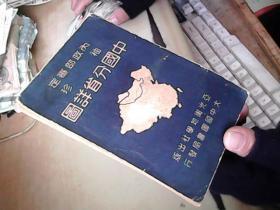袖珍 中国分省详图【电脑上】