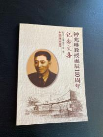 钟兆琳教授诞辰110周年纪念文集
