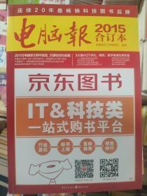 电脑报(2015合订本)