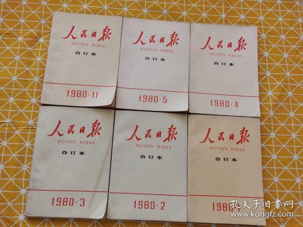 人民日报【1980年1.2.3.4.5.11月缩印合订本】6本合售