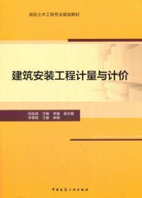 建筑安装工程计量与计价 祝连波 9787112209910 中国建筑工业出版社