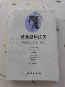 博物馆的沉思:苏东海论文选.卷二