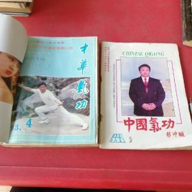中国气功1996年9期+中华气功1989年1期+1993年4、5、6期+东方气功1993年1、2、3、5、6期共10本合售