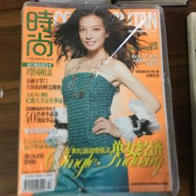 时尚杂志COSMO/2009年9月号/封面人物:赵薇