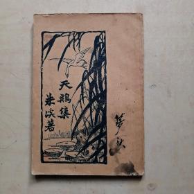天鹅集 1928年初版