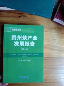贵州茶产业发展报告2016