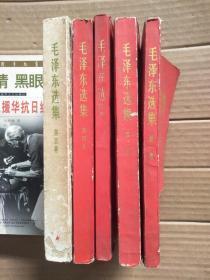 毛泽东选集1~5卷(红皮)