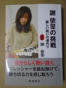 【日本原版围棋书】】谢依旻的挑战(谢依旻六段著)