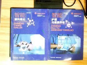 智能眼科概論+智能護理與健康養老(兩冊合售)