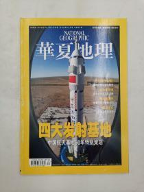 华夏地理 2008年3月号
