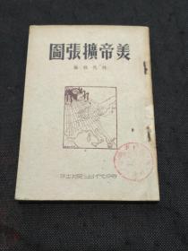 美帝扩张图(1949年1版1印)